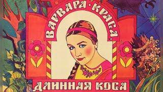 Варвара краса, длинная коса (1969)