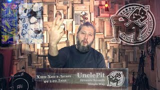 Серия 18: UnclePit [Gang Breakers • Dynamic Records • Simple Way] «Хип-Хоп В Латвии: от 1-го Лица»