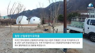 어린이 별빛체험관으로 활용되는 돔하우스/돔텐트 공개