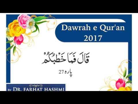 Dawrah e Quran 2017 Juz'27