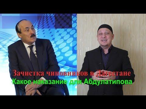 """""""Наказание"""" для Абдулатипова:"""