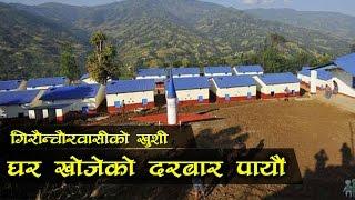 'हामीलाई घर चाहिएको थियो, दरबार पायौं', गिरौन्चौरवासीको खुशी | Dhurmus-Suntali Foundation