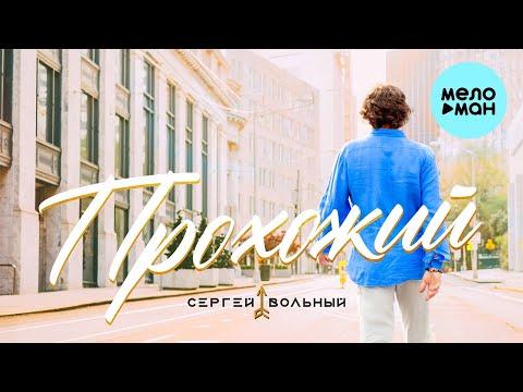 Сергей Вольный - Прохожий