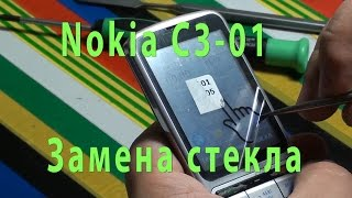 Nokia C3-01 Замена тачскрина / touchscreen replacement