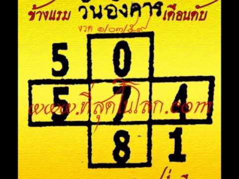 เลขเด็ดงวด 1 มีนาคม 59 หวยเด็ดงวด 1/03/59