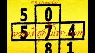 Repeat youtube video เลขเด็ดงวด 1 มีนาคม 59 หวยเด็ดงวด 1/03/59
