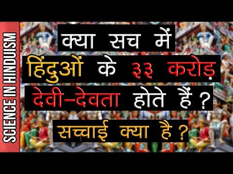 Do Hindu Really Have 33 Crore Gods | Know the truth about 33 crore devta of  Hindus!