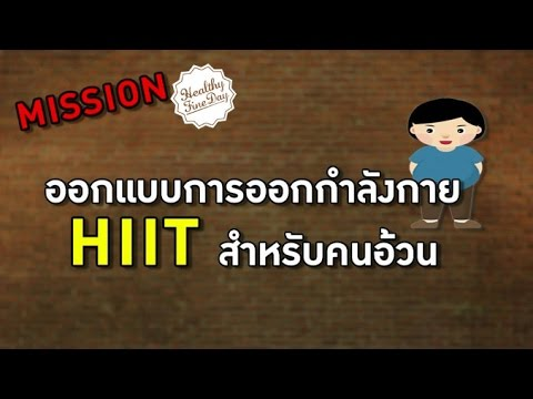 "Healthy Fine day [by Mahidol] (2/2) เทคนิค ""HIIT"" สำหรับคนอ้วน"