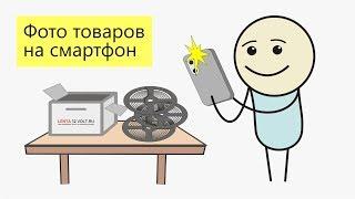 как сделать фотографии товаров на смартфон? (Видео 11)