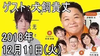 2018.12.11 伊集院光とらじおと ゲスト:犬飼貴丈(俳優) https://yout...