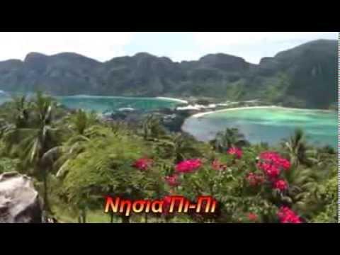 Argy Travel Thailand -Ταξιδευω-Phi Phi Islands 4 /Thailand