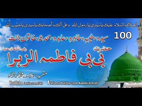 (100) Bibi Fatima ki kahani