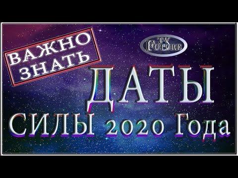 Нумерология СУДЬБОНОСНЫЕ ДАТЫ 2020 года