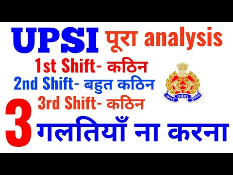 UPSI 13 DEC 2017 MUST WATCH TO CLEAR॥UPSI RE-EXAM LATEST NEWS
