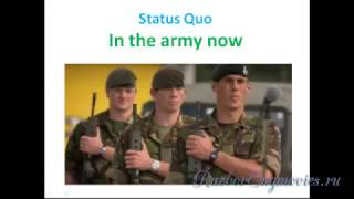 Status Quo / You're in the army now. Учим английский по песням.