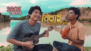 Nitai Chander Bazare (নিতাই চান্দের বাজারে)   Bangla Folk Song   Animes Roy   Coverd
