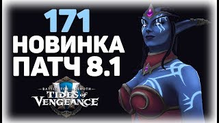 171 НОВИНКА Патча 8.1 WOW Tides of Vengeance