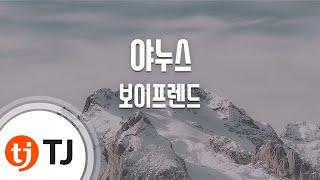 Janus 야누스_BOYFRIEND 보이프렌드_TJ노래방 (Karaoke/lyrics/romanization/KOREAN)