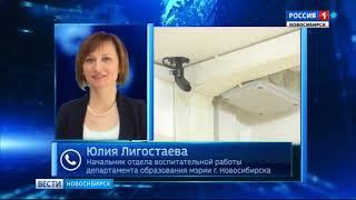В школах Новосибирска усилили меры безопасности после теракта в Подмосковье