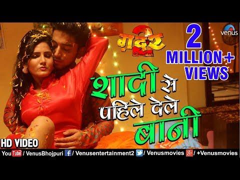 Gadar 2 - 2018 New भोजपुरी हिट Video Song | Saadi Se Pahile Dele Bani | Khushboo Jain |Romantic Song