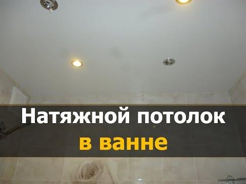 Установка матового натяжного потолка в ванной || Натяжные потолки в Костроме || МнеПотолок