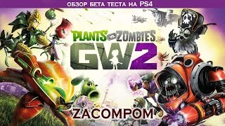Plants vs. Zombies 2 бета тест на pS4 смотрим что за игра
