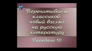 Русская литература. Передача 1.10. Иван Гончаров. Обломов и другие