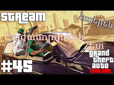 Stream #45-GTA ONLINE(Ուղիղ եթեր) - Armenian/Հայերեն