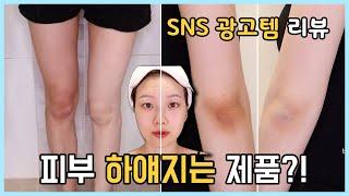 SUB) No광고!! 얼굴, 바디 하얘지는법?! 미백크…