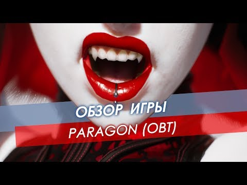 видео: Обзор #paragon (Игра закрывается 26 апреля 2018го)