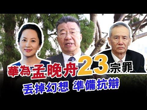 華為孟晚舟23宗罪  丟掉幻想準備抗辯!2019-01-31《熊出沒注意》