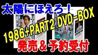 太陽にほえろ!1986+PART2 DVD-BOX【予約受付中】 詳細はコチラ→ http:/...