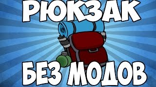 Командный Блок #58 РЮКЗАК [БЕЗ МОДОВ]