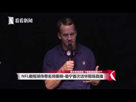 Peyton Manning to tour China in effort to expand football (Fan Meeting at Shanghai)