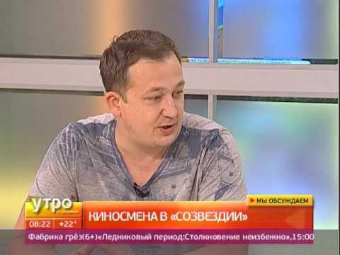 Киносмена в Созвездии. Утро с Губернией. 22/07/2016. GuberniaTV