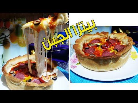صورة  طريقة عمل البيتزا بيتزا الجبنة - حصرياً طريقة عمل بيتزا الجبنة Cheese Pizza والعجينة الهشة ومطة الجبنة الرهيبة طريقة عمل البيتزا من يوتيوب