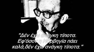 ΝΙΚΟΣ ΚΑΖΑΝΤΖΑΚΗΣ INTERVIEW PART 1