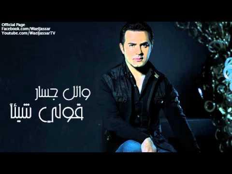 Wael Jassar - Qoli Shayaan / وائل جسار - قولي شيئآ