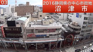 2016静岡県の中心市街地03・・沼津市