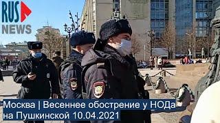 ⭕️ Москва | Весеннее обострение у НОДа на Пушкинской 10.04.2021