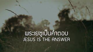 W501: พระเยซูเป็นคำตอบ | JESUS IS THE ANSWER
