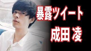 今、人気がすごいドラマ「生き恥」にでてる、成田凌さん。。。 これは、...
