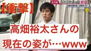 このビデオは 【衝撃】高畑裕太さんの現在の姿が…www 少しでも楽しめた...