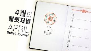 4월의 불렛저널 2020 : 전통문양 || April …