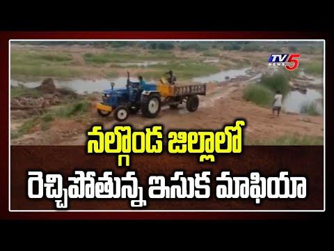 నల్గొండ జిల్లాలో రెచ్చిపోతున్న ఇసుక మాఫియా   Sand Mafia Nalgonda District   Telangana   TV5