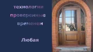 Двери межкомнатные цены.(Отделка под ключ в Барнауле.Двери межкомнатные цены. Мы предлагаем изготовление деревянных лестниц,дверей..., 2015-04-07T18:11:16.000Z)