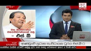 Ada Derana Late Night News Bulletin 10.00 pm - 2018.11.08 Thumbnail