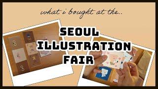 What I bought at The Seoul Illustration Fair 2019 |서일페 후기