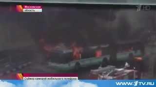 Пожар в Шереметьево 17.06.2015(Рядом с аэропортом