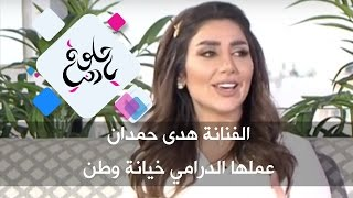 الفنانة هدى حمدان - عملها الدرامي خيانة وطن